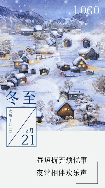 蓝色卡通冬至节气日签