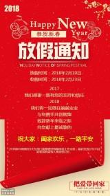 2018企业新春放假通知恭贺新春海报