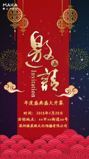 新年定制企业个人通用祝福贺卡邀请函