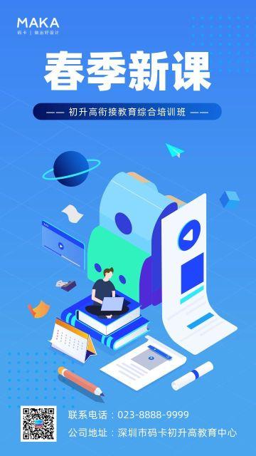 蓝色简约风格春季班招生宣传手机海报