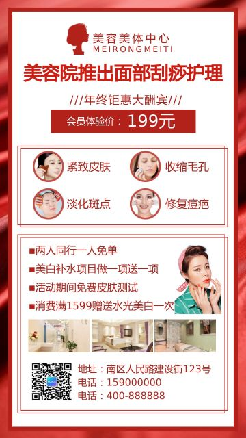 美容院美容会所面部刮痧促销宣传红色时尚海报