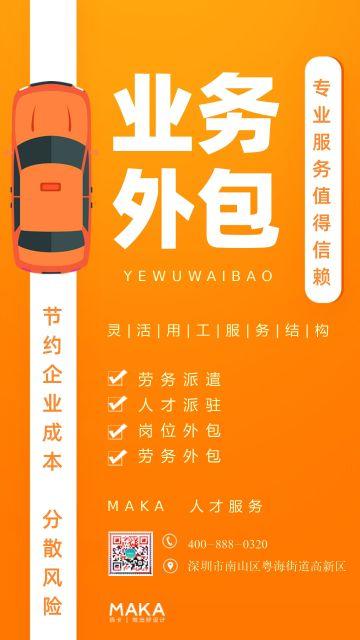 橘色业务外包服务宣传手机海报
