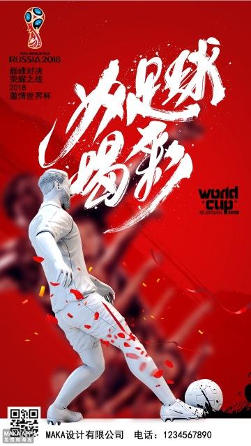 为足球喝彩复古红色大气2018世界杯足球海报