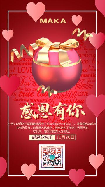 红色爱心感恩有你节日海报