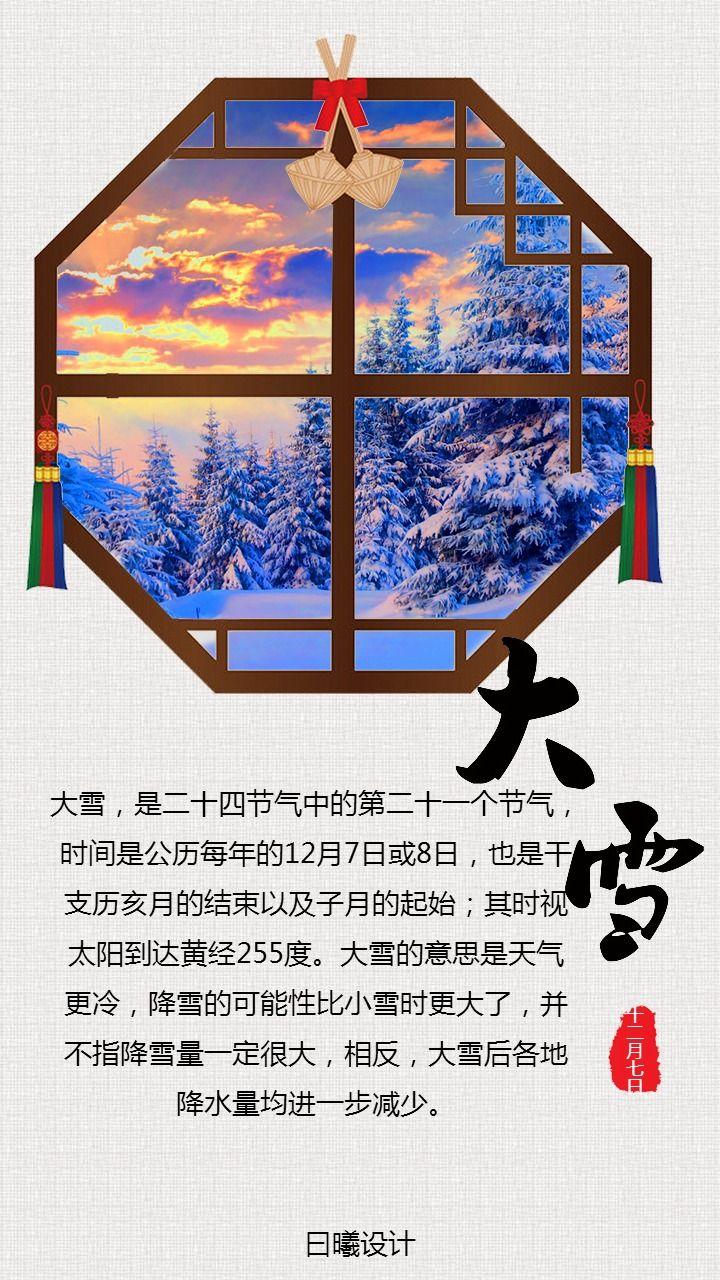 大雪二十四节气传统文化宣传海拔盆友圈海报手机壁纸简约-曰曦