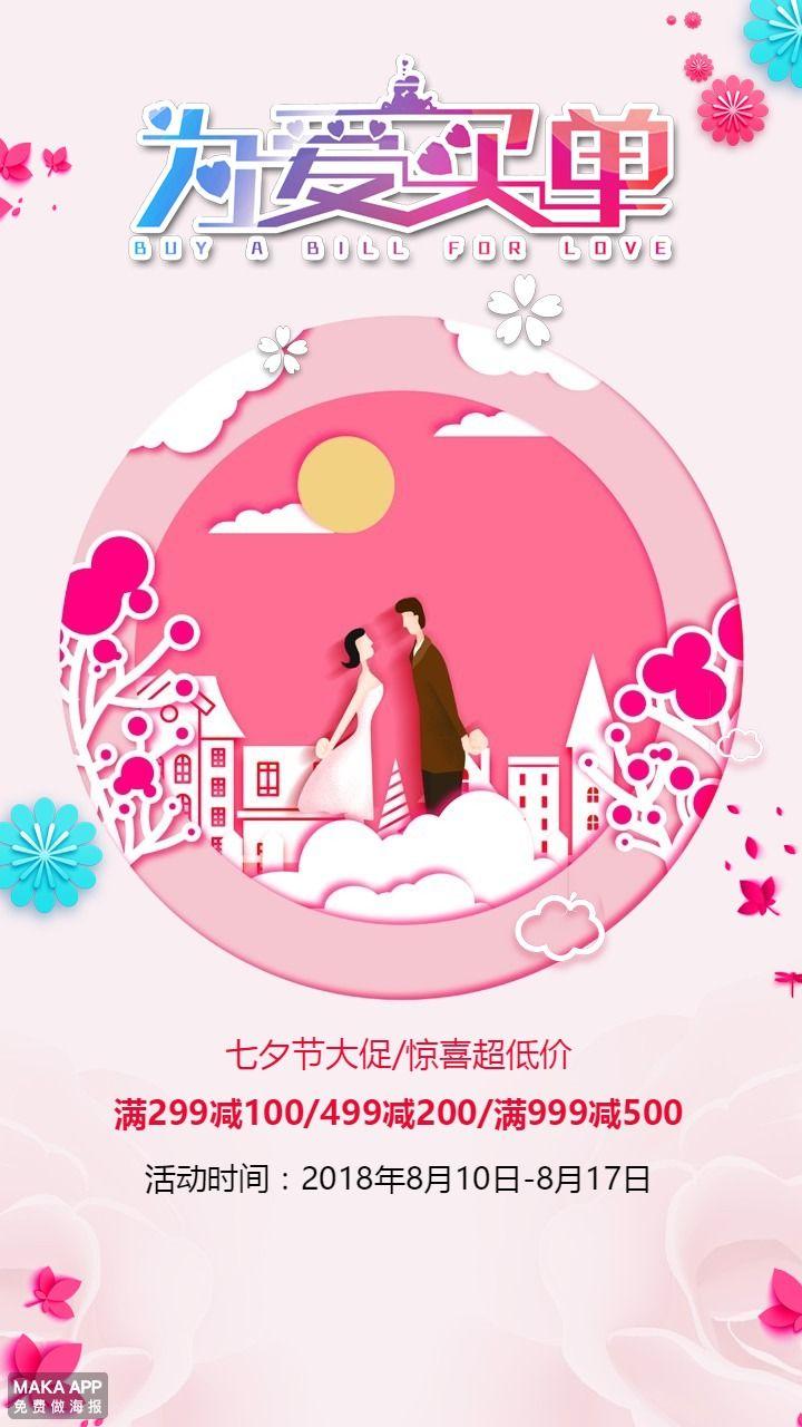 七夕情人节七夕促销为爱买单浪漫海报
