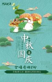 绿色庆中秋迎国庆双节促销宣传h5