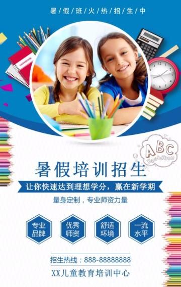 蓝色中小学辅导班培训招生宣传翻页H5