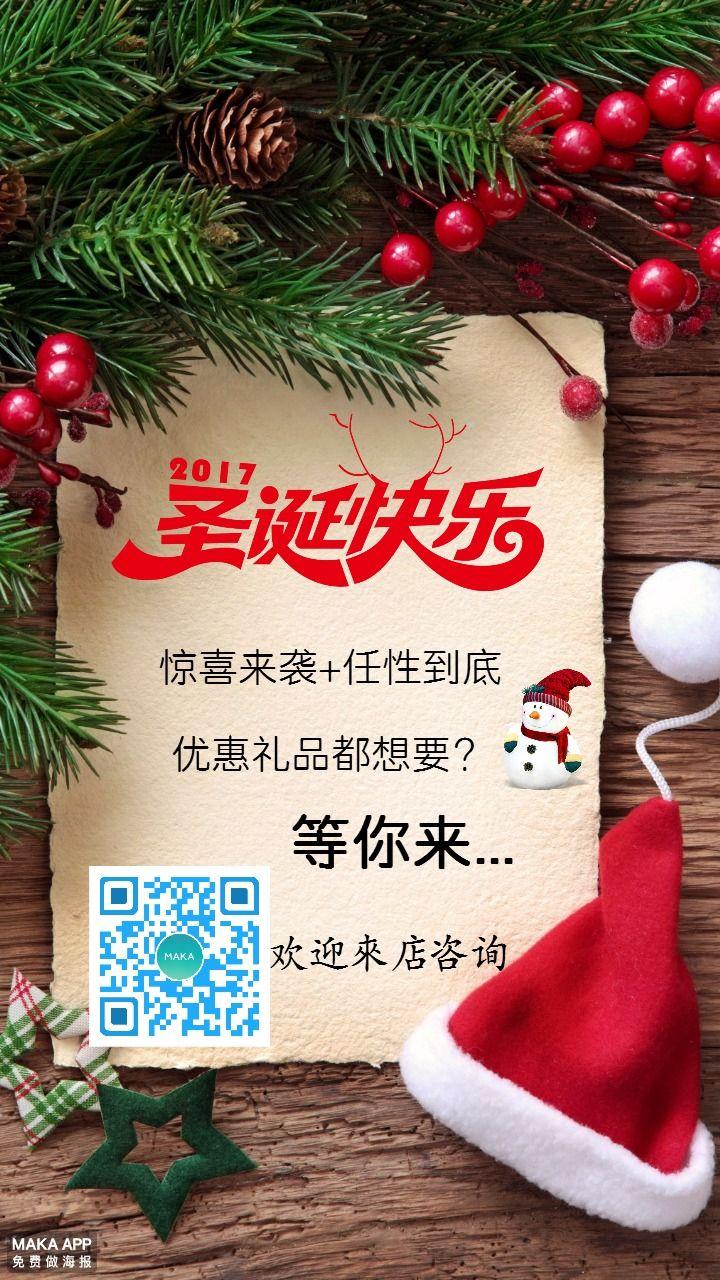 圣诞小清新风格海报
