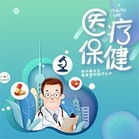 城市医疗健康保健插画手机海报