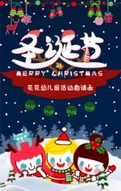 幼儿园亲子活动 圣诞节幼儿园亲子活动 邀请函 平安夜活动