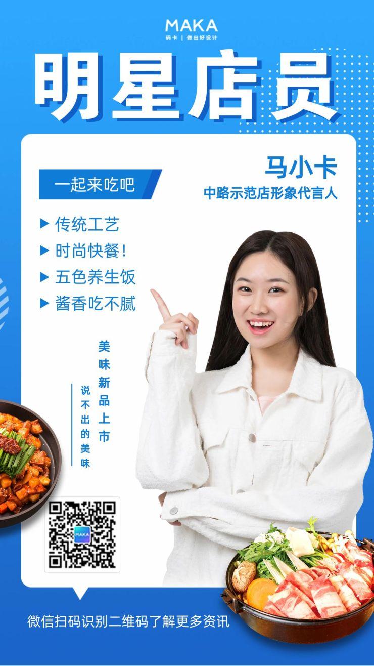 蓝色餐饮美食门店店员形象海报