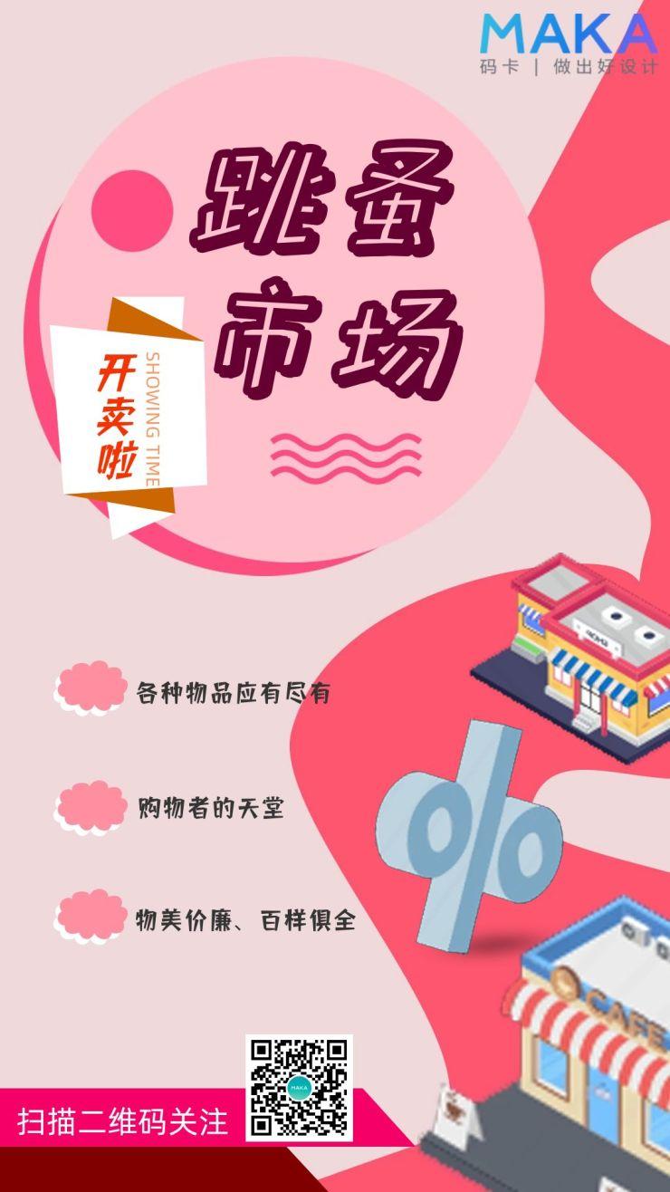 粉色系跳蚤市场宣传邀请海报
