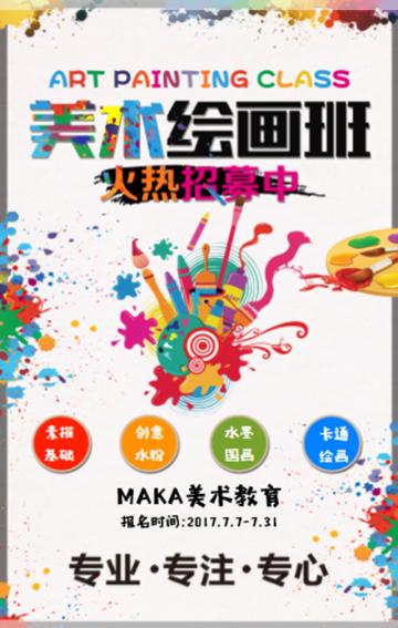 暑期美术绘画班少儿儿童美术培训招生招募培训邀请宣传H5彩色卡通模板!!