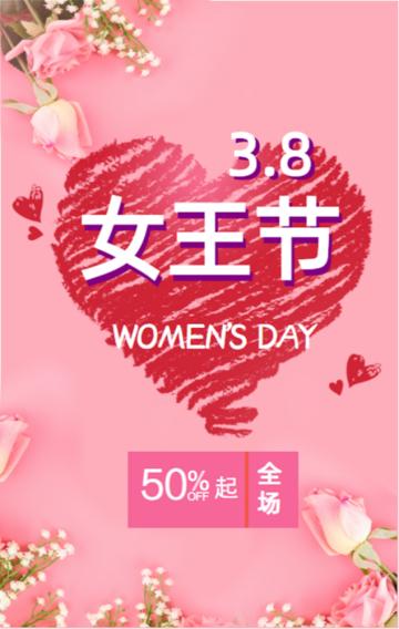 38妇女节 女神节 女王节 女人节粉色甜蜜浪漫店铺促销