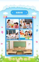 幼儿园招生清新卡通可爱招生培训班辅导班招生H5