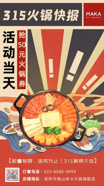 红色复古风格315餐饮行业促销宣传海报