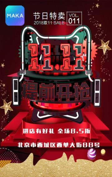 双11/双十一/购物节/节日促销/好物节/淘宝宣传/电商促销/电商活动