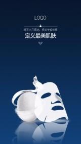 蓝色简约美容护肤化妆品促销宣传手机海报