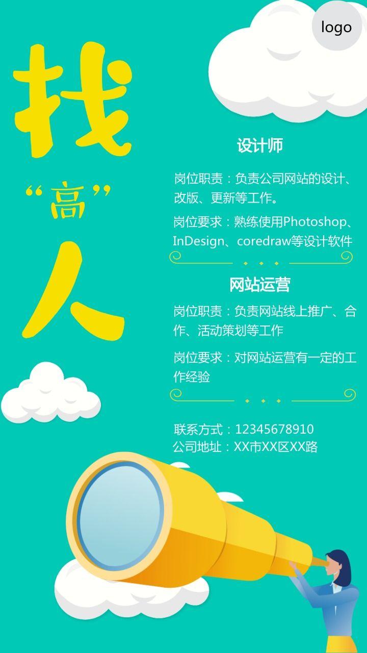 清新校园校招海报招聘海报插画绿色舒适清新