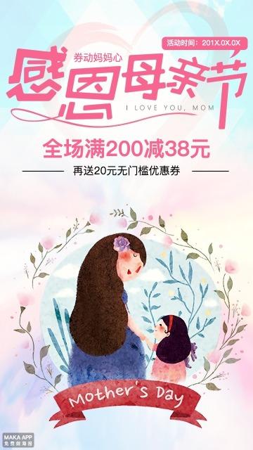 手绘粉色母亲节节日商场促销宣传海报