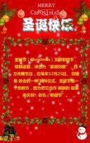 圣诞节、圣诞贺卡、圣诞祝福、圣诞问候、圣诞寄语