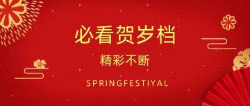 春节贺岁档电影热点微信朋友圈公众号自媒体文章首图