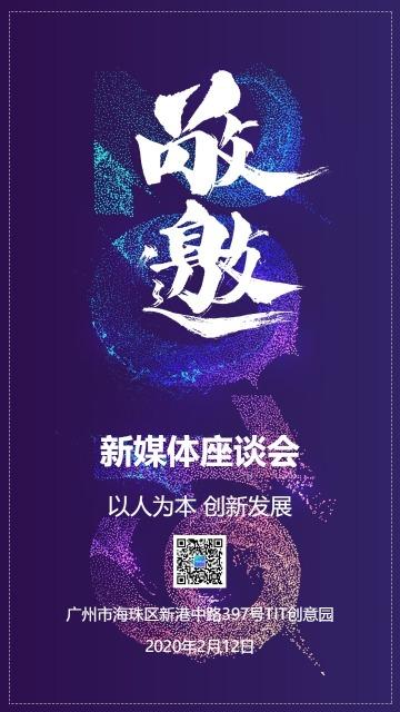 紫色唯美浪漫企事业单位会议请柬邀请函海报