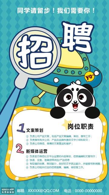 可爱卡通小熊猫企业、校园招聘海报