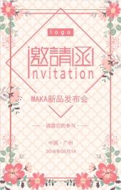 粉色清新峰会会议产品发布会邀请函H5