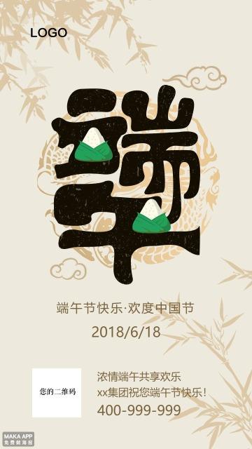 端午节海报 中国风 粽子节日海报