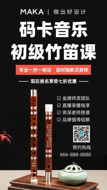 黑色简约风兴趣培训竹笛招生手机海报