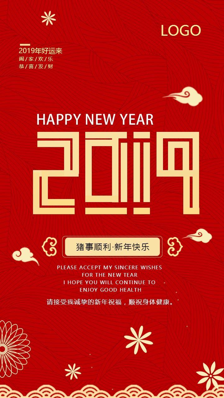 春节简约大气海报