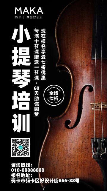 黑色简约风小提琴培训招生宣传手机海报