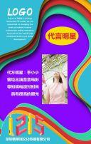 双十二促销活动彩色折纸节日气氛店铺活动促销广告