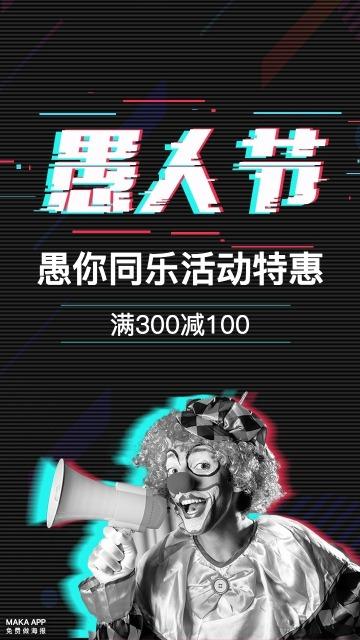 愚人节宣传海报 节日促销 商场促销 节日活动 促销打折