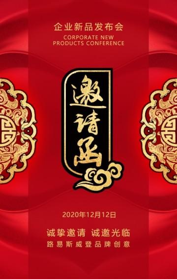 大红传统中国风活动会议开业庆典晚会邀请函H5模板