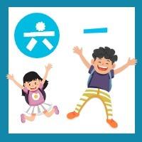 简约卡通六一儿童节招生公众号次条