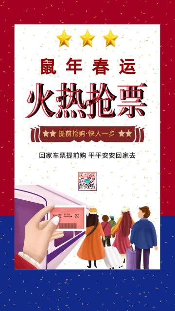 红色简约大气2020鼠年春运 平安春运抢票宣传海报