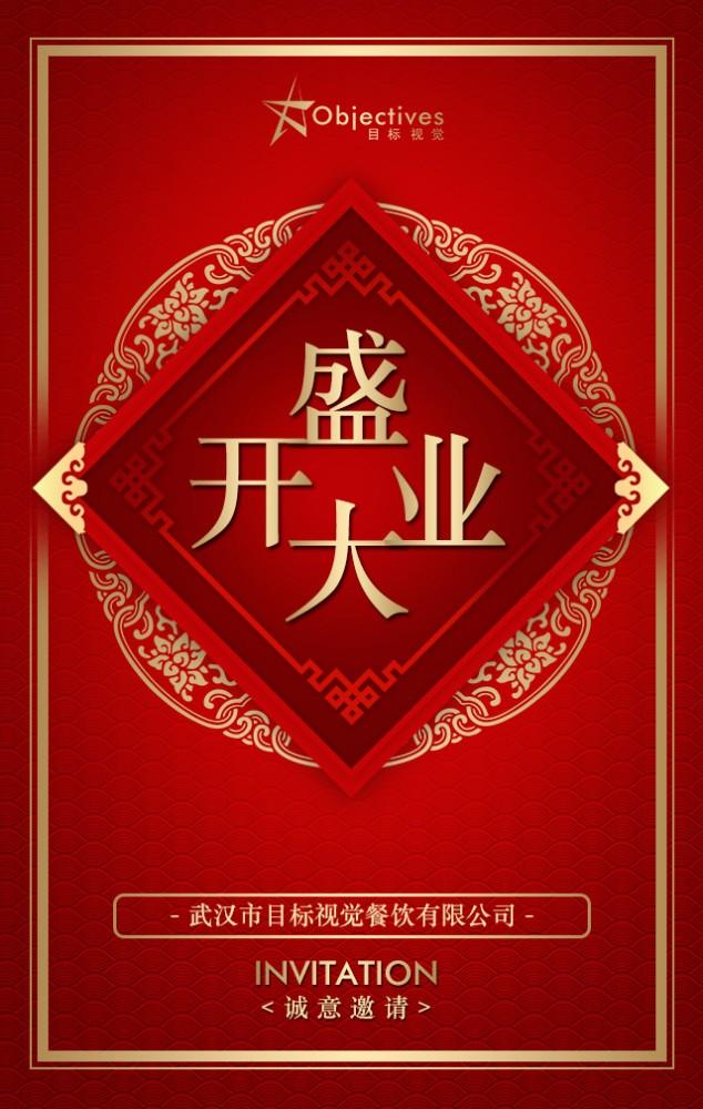 红色烫金高端开业庆典邀请函,开业仪式,开业大吉