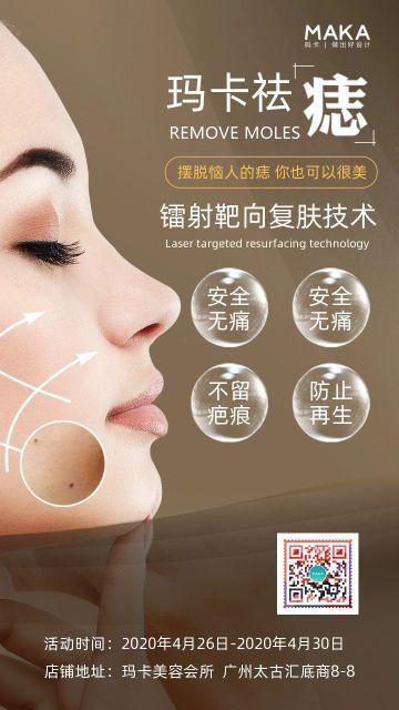 深色大气美容行业祛斑祛痘祛痣介绍宣传海报