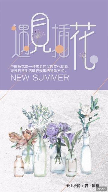 淡紫优雅清新植物唯美浪漫花店插花宣传海报