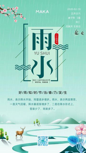 简洁大气雨水节气海报