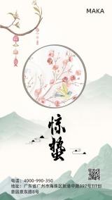 中国风惊蛰宣传手机海报模版
