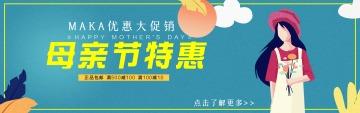蓝色手绘母亲节节日促销店铺banner