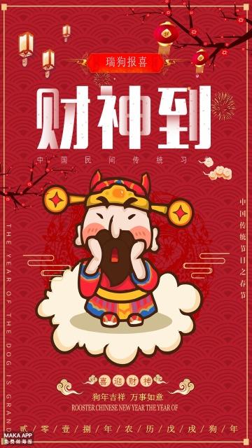 财神节  新年财神到 新年快乐 恭贺新春
