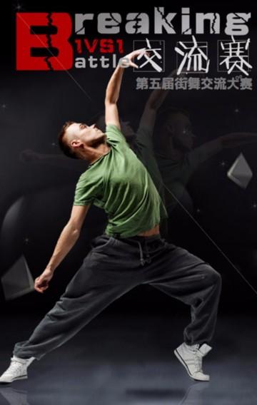 街舞交流赛比赛宣传通用H5