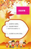 重阳节重阳节节日促销电商促销活动模板