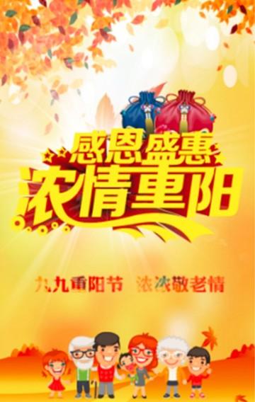 黄色文艺重阳节节日促销电商促销活动翻页H5