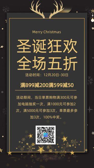 圣诞节活动圣诞节促销宣传时尚黑金海报